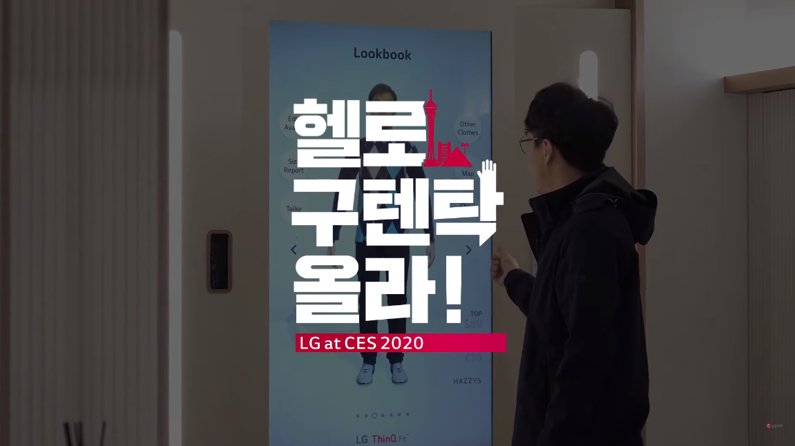 [CES 2020] 헬로구텐탁올라 #4 LG 씽큐 존 2. 씽큐 핏 콜렉션