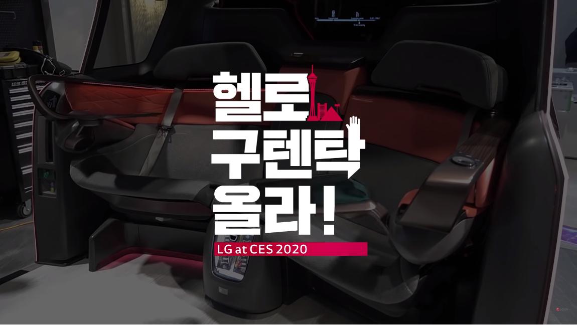 [CES 2020] 헬로구텐탁올라 #5 LG ThinQ 홈 존, 커넥티드 카 존