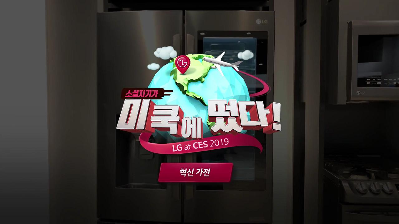 LG – CES 2019 혁신가전