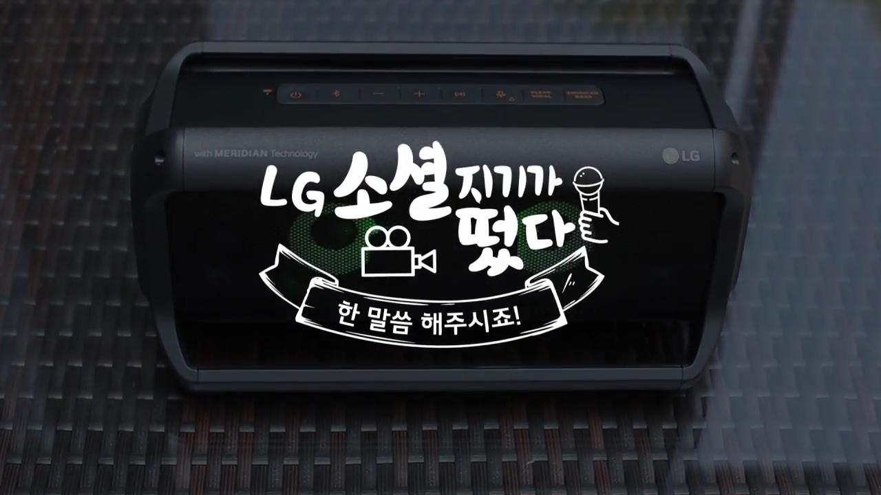 LG 엑스붐 Go – 개발자 인터뷰