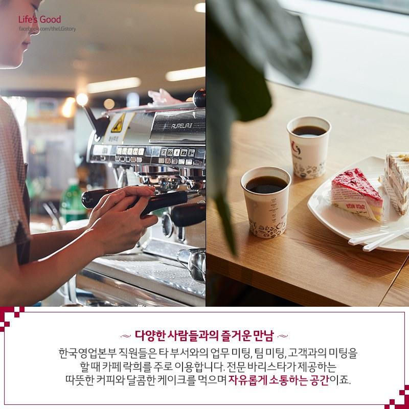 따뜻한 커피와 달콤한 케잌과 함께 자유롭게 소통하는 공간