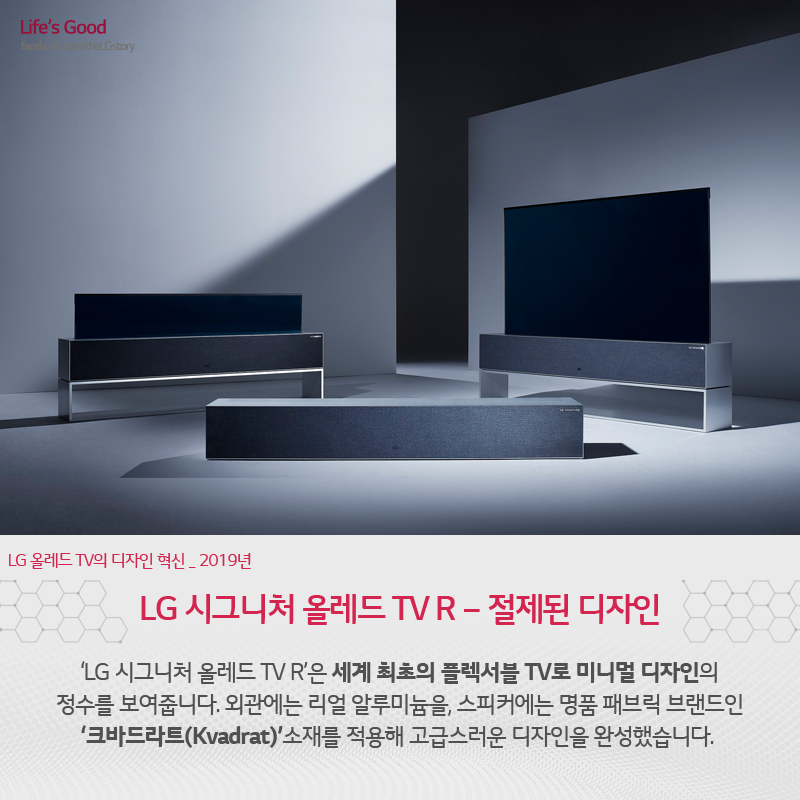세계 최초 돌돌 말리는 TV의 탄생 - LG 시그니처 올레드 TV R