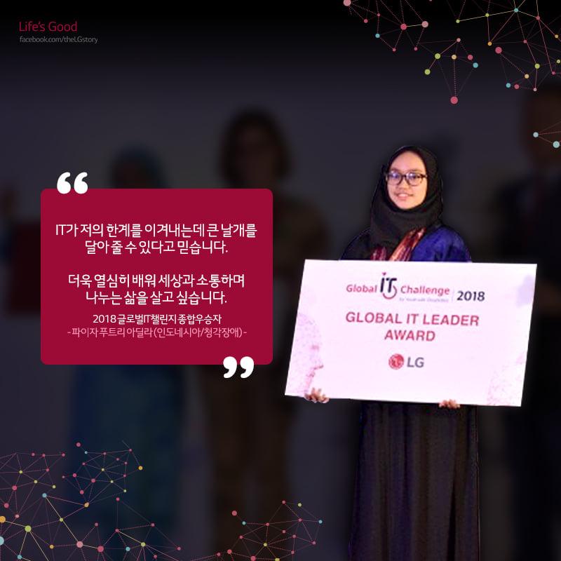 2018 글로벌IT챌린지 종합 우승자 인터뷰