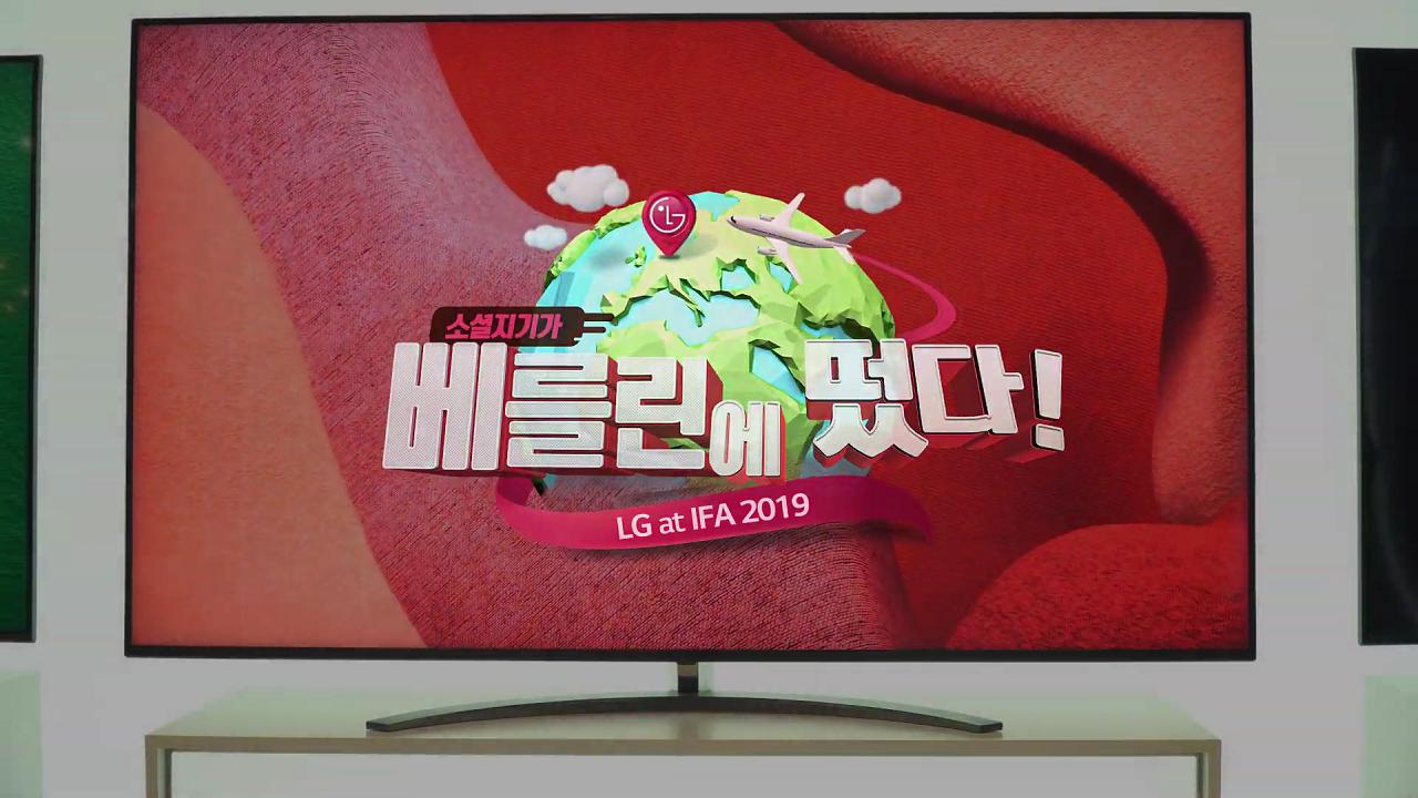 LG OLED – IFA 2019 REAL 8K TV
