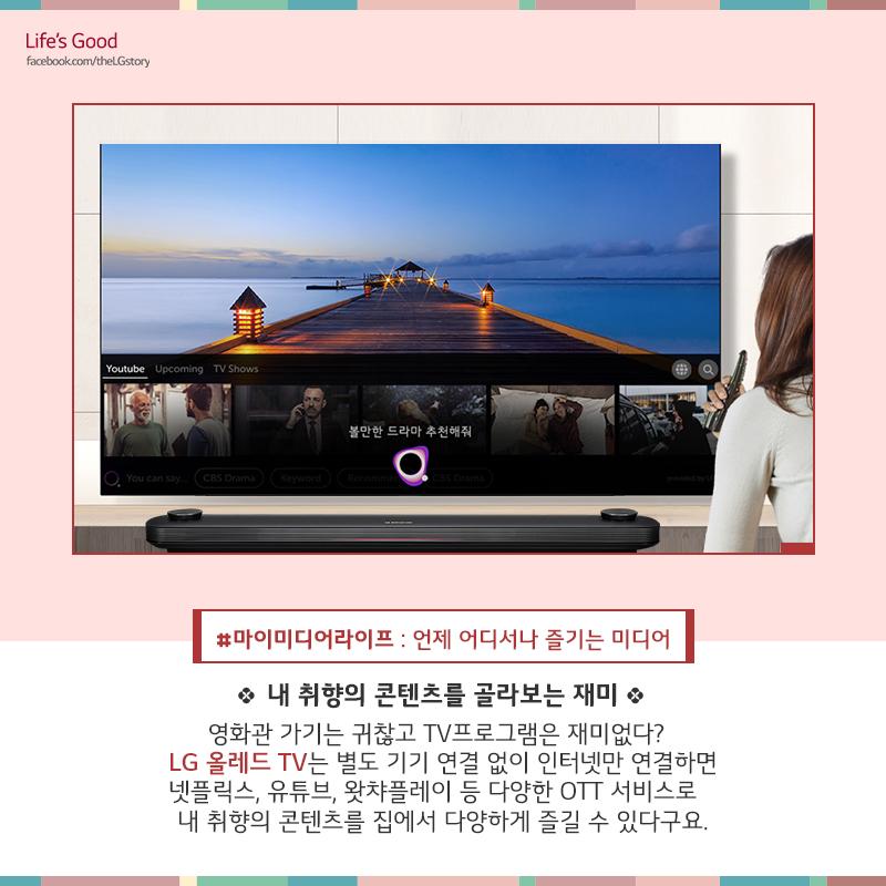 내 취향의 콘텐츠를 골라보는 재미가 있는 LG 올레드 TV