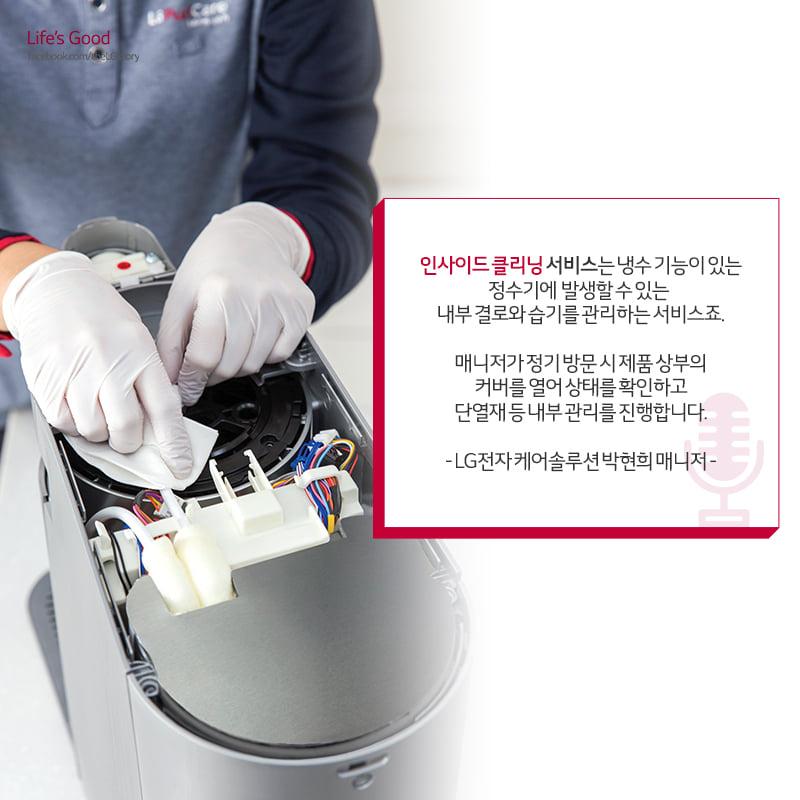 인사이드 클리닝 서비스는 냉수 정수기에서 발생할 수 있는 내부 결로와 습기를 관리하는 서비스