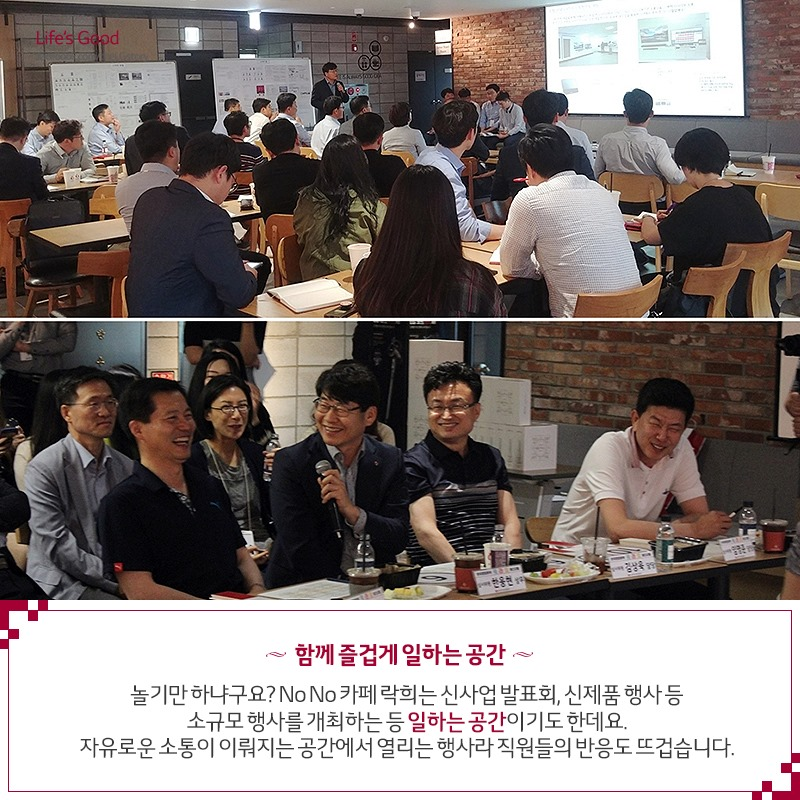 신사업 발표, 신제품 행사 등 소규모 행사를 개최하는 일하는 공간