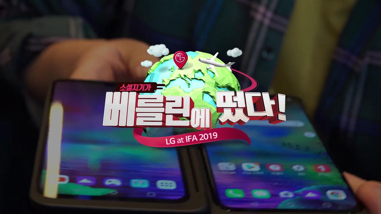 LG V50S ThinQ – IFA 2019 LG V50S ThinQ, LG 듀얼스크린