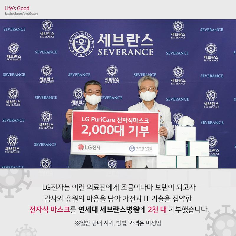 의료진에 전자식 마스크 2천 대 기부