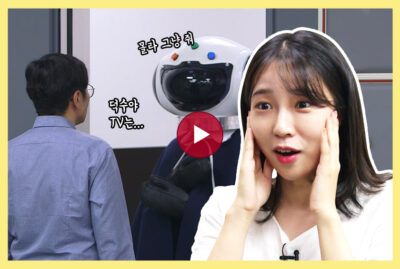 LG전자 51구역 #2 외계인의 정체! (feat. 올레드TV)