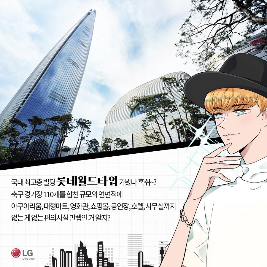 롯데월드타워 전경과 함께 건물 시설 소개
