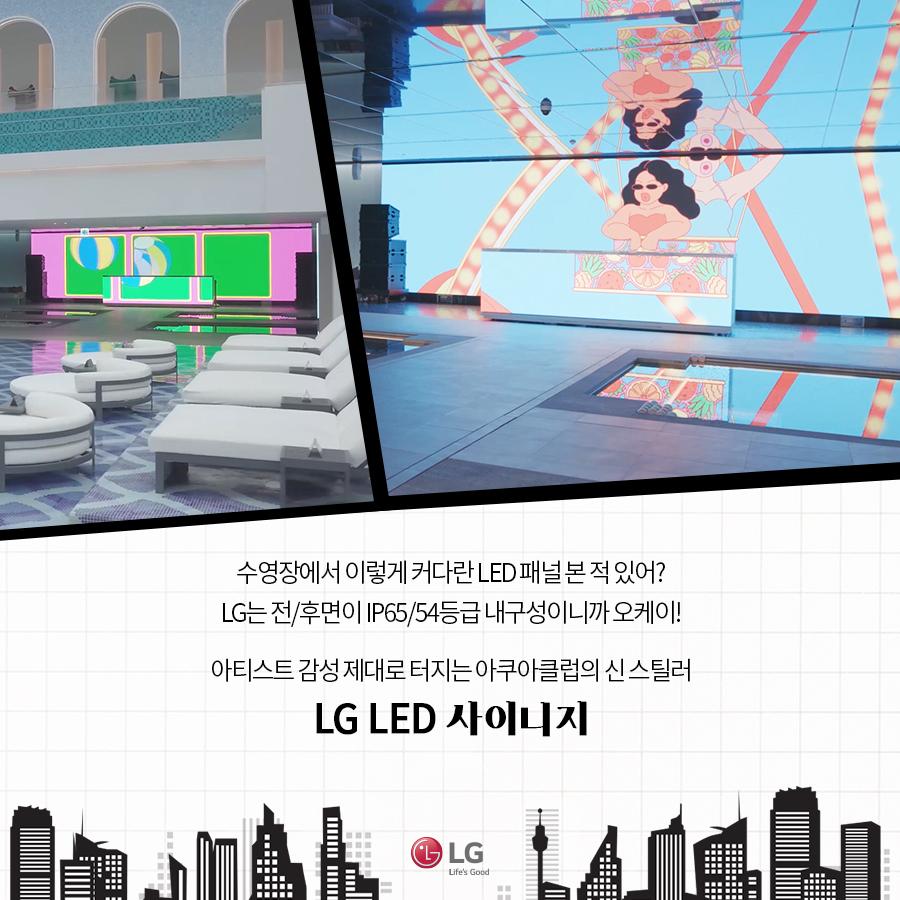 수영장에서 이렇게 커다란 LED 패널 본 적 있어? LG는 전/후면이 IP65/54등급 내구성이니까 오케이! 아티스트 감성 제대로 터지는 아쿠아클럽의 신 스틸러 LG LED 사이니지