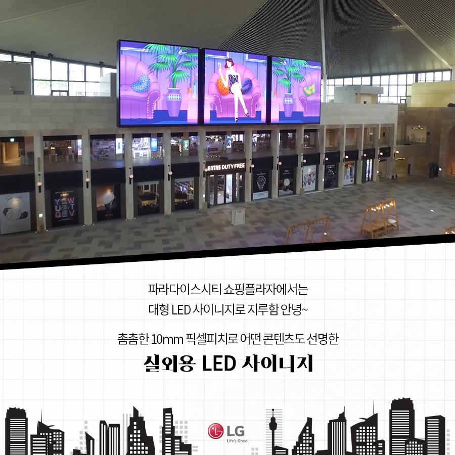 현실감 넘치는 버츄얼 스파의 완성은 누가? 이것도 LG LED 사이니지가! 공간마다 딱 들어맞는 맞춤형 LED 패널 구성 좀 봐. 왕 크니까 몰입력도 왕 좋음