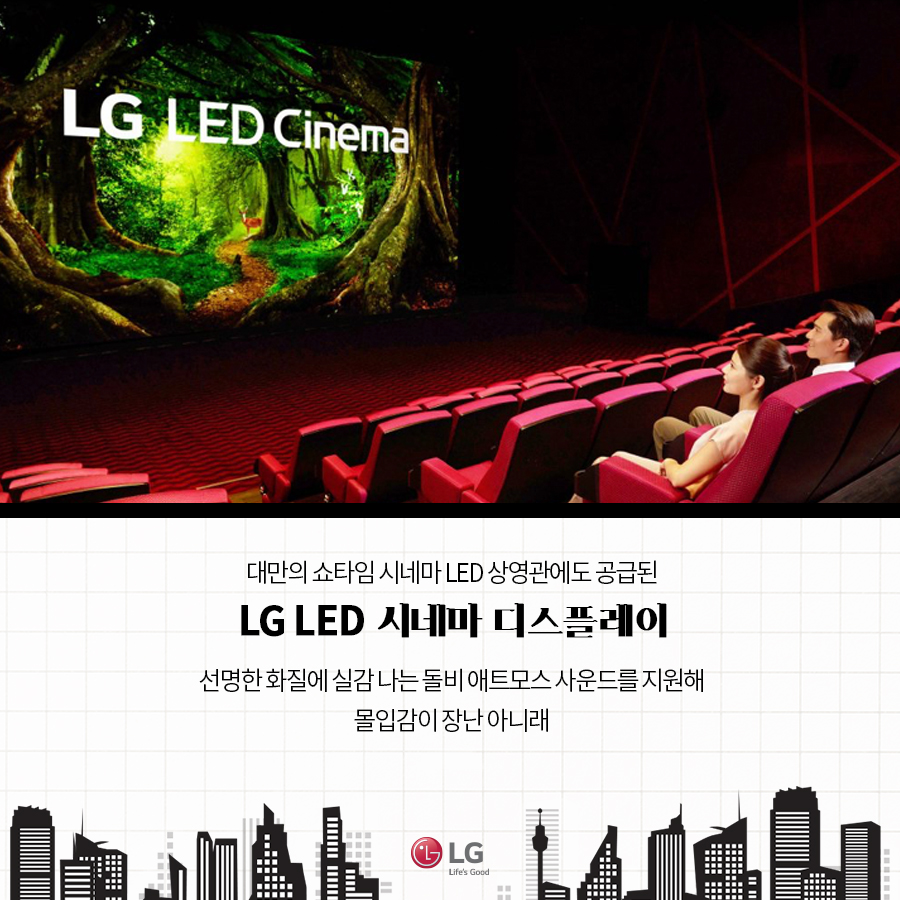 대만의 쇼타임 시네마 LED 상영관에도 공급한 LG LED 시네마 디스플레이! 선명한 화질에 실감 나는 돌비 애트모스 사운드를 지원해 몰입감이 장난 아니래