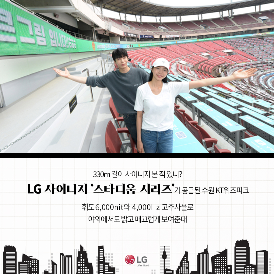 330m 길이 사이니지 본 적 있니? LG 사이니지 '스타디움 시리즈'가 공급된 수원 KT위즈파크! 휘도 6,000nit와 4,000Hz 고주사율로 야외에서도 밝고 매끄럽게 보여준대