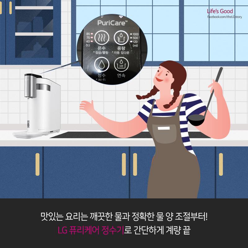 맛있는 요리는 깨끗한 물과 정확한 물 양 조절부터! LG 퓨리케어 정수기로 간단하게 계량 끝