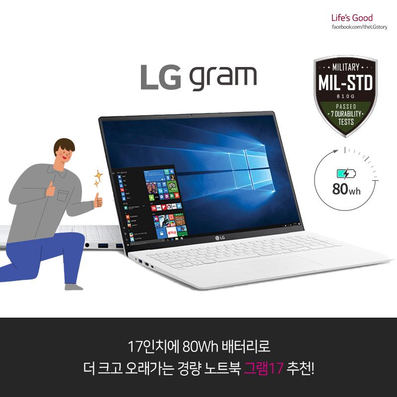 17인치에 80Wh 배터리로 더 크고 오래가는 경량 노트북 그램17 추천!