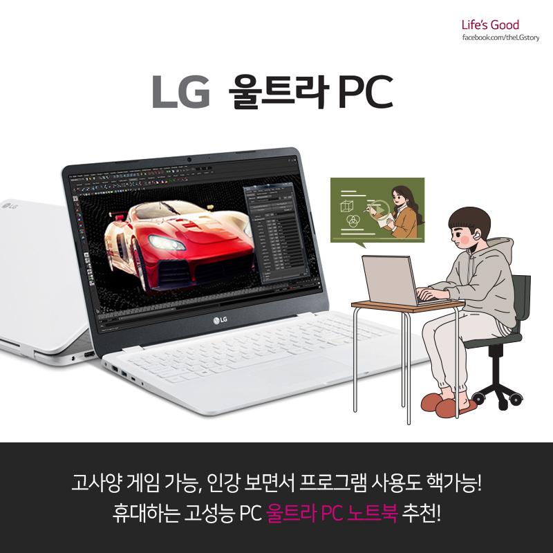 고사양 게임 가능, 인강 보면서 프로그램 사용도 핵가능! 휴대하는 고성능 PC 울트라 PC 노트북 추천!