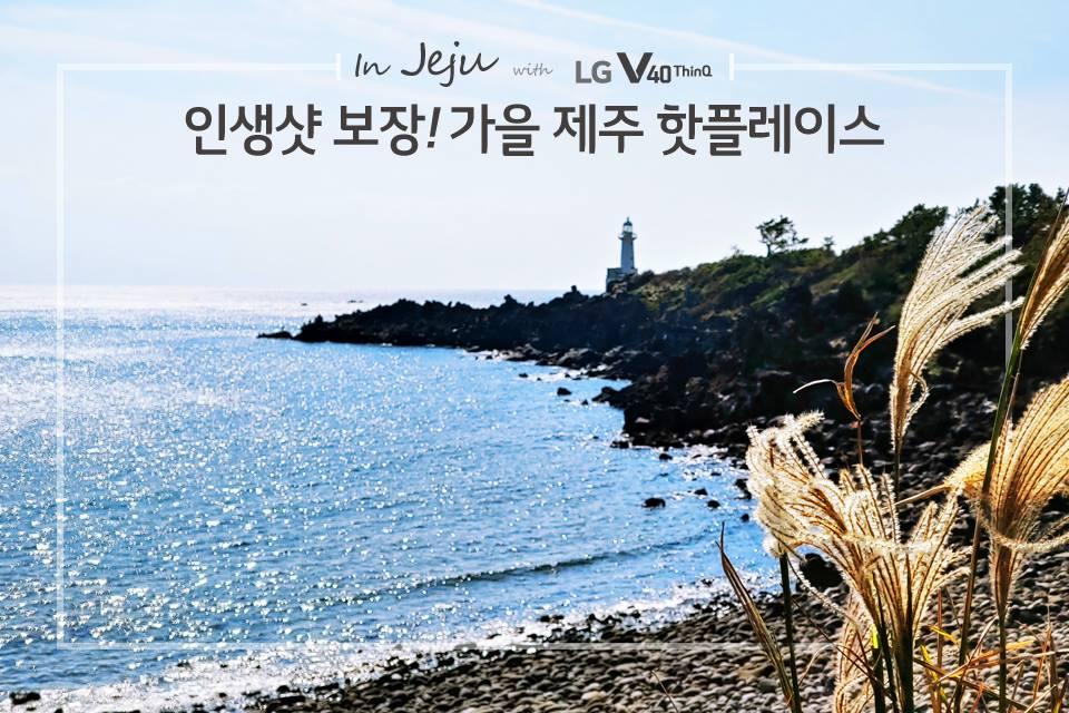 LG V40 씽큐 – 제주 가을 여행
