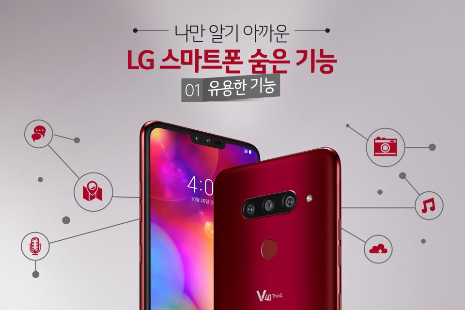 [LG 스마트폰 꿀팁] 유용한 기능