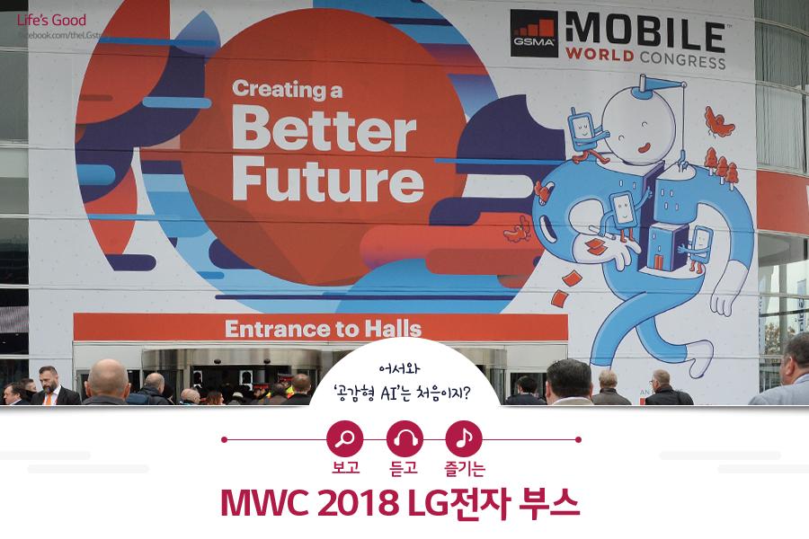 MWC 2018 LG전자 부스 스케치