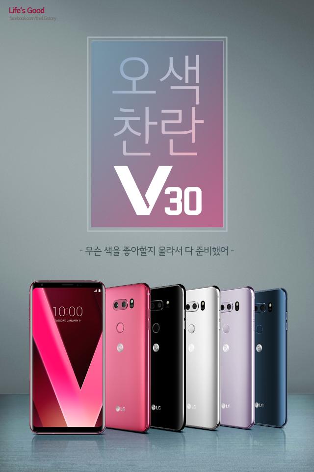 LG V30 오색컬러 탐구생활