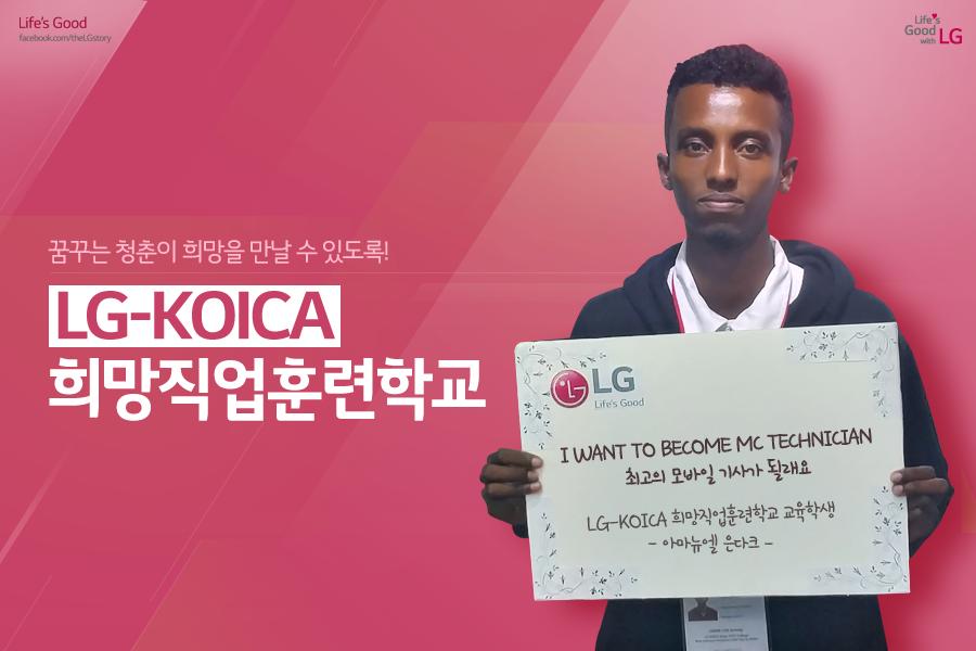 LG KOICA 희망직업훈련학교