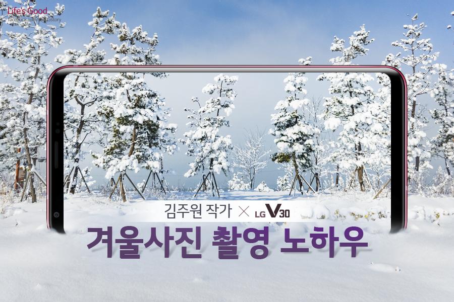 [김주원 작가 X LG V30] 겨울사진 촬영 노하우