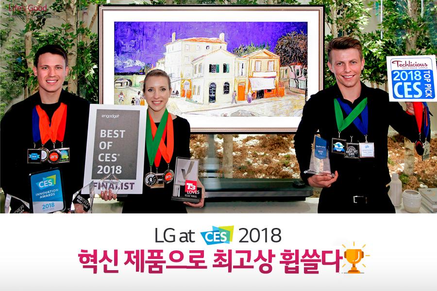 CES 2018 혁신 제품으로 최고상 휩쓸다