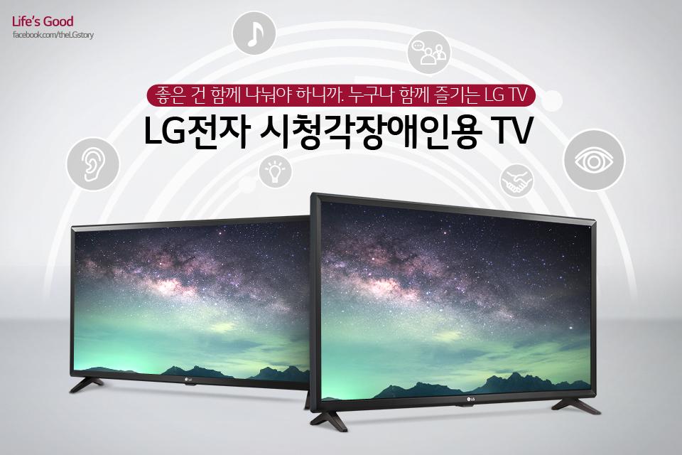 [LG의 착한 기술] LG 시청각장애인용 TV