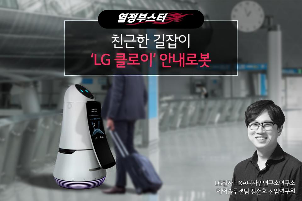 [열정부스터] LG 클로이 안내로봇