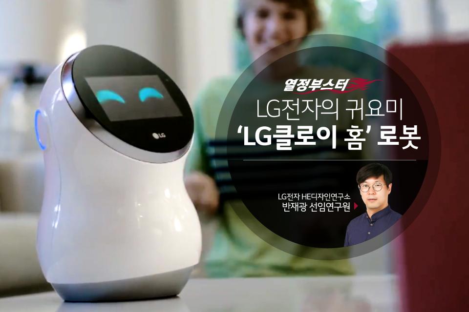 [열정부스터] 'LG 클로이 홈' 로봇