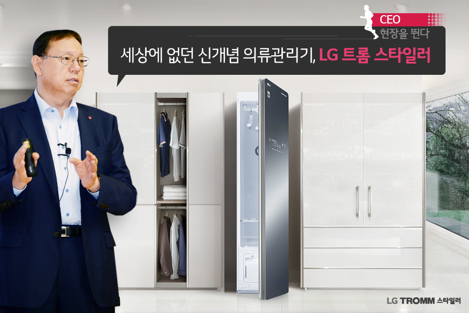 [CEO 현장을 뛴다] LG 트롬 스타일러