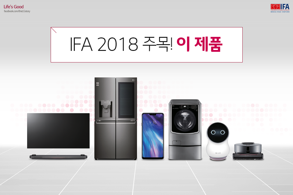 [IFA 2018 미리보기] 주목! 이 제품