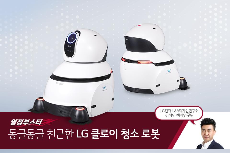 [열정부스터] 'LG 클로이' 청소로봇 디자이너 인터뷰