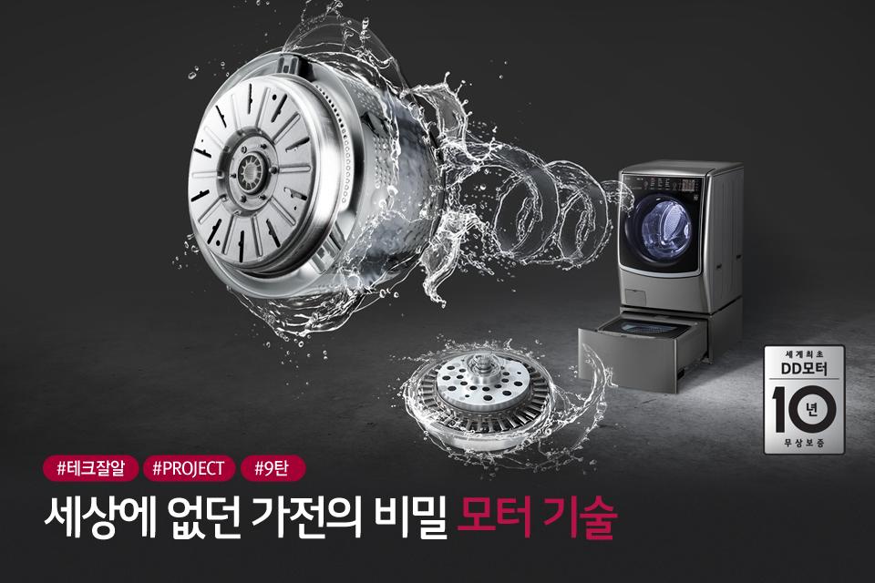 [테크잘알 프로젝트] 모터기술