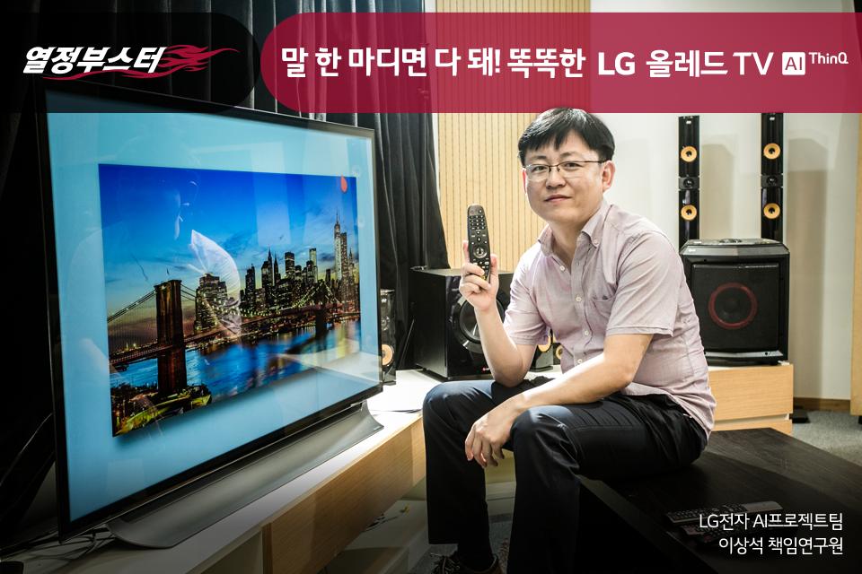 [열정부스터] LG 올레드 TV AI 씽큐 개발자