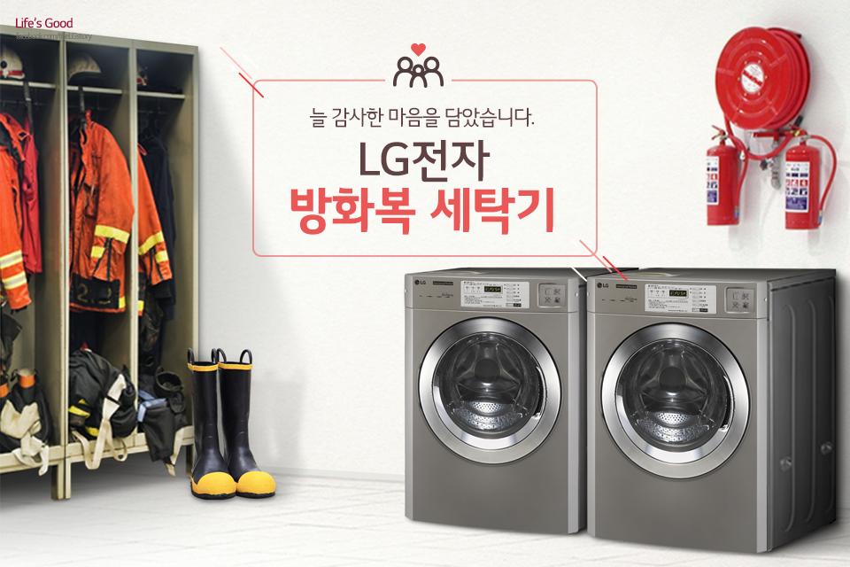 소방관 세탁기 기부 개발 스토리