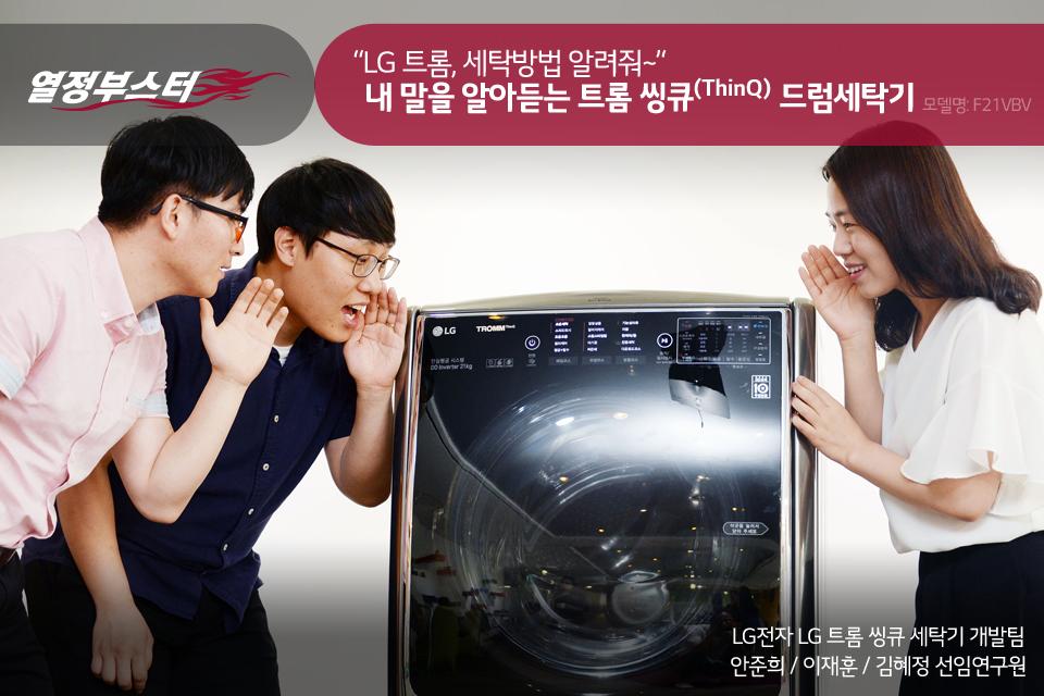 LG 트롬 씽큐 세탁기 개발자 인터뷰