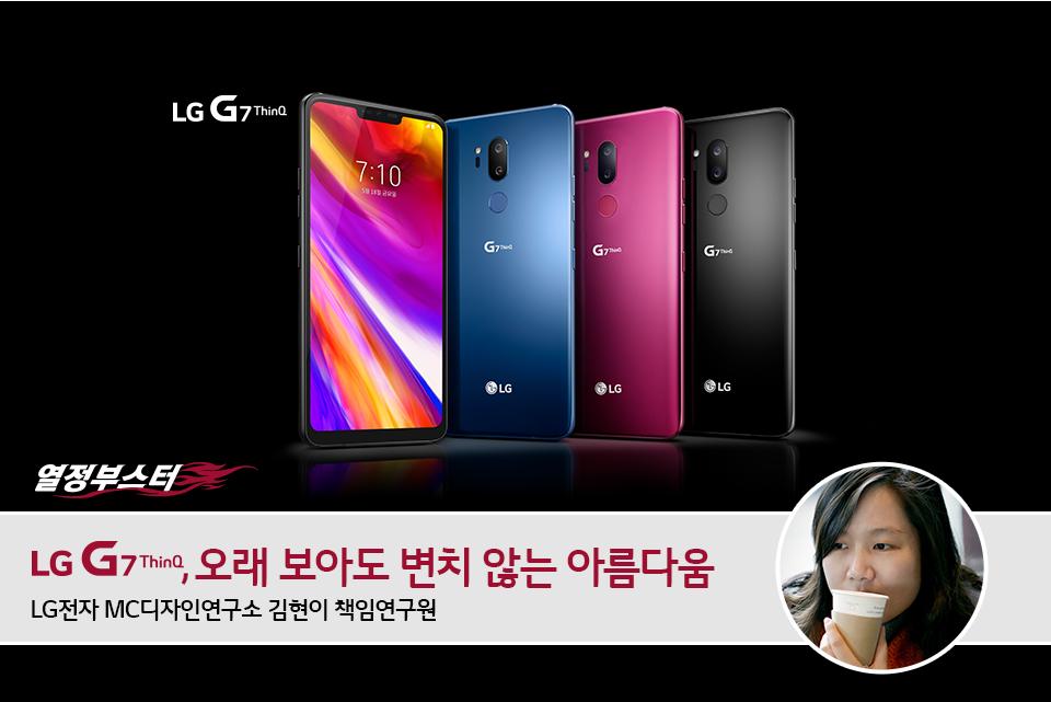 [열정부스터] LG G7 디자이너 인터뷰