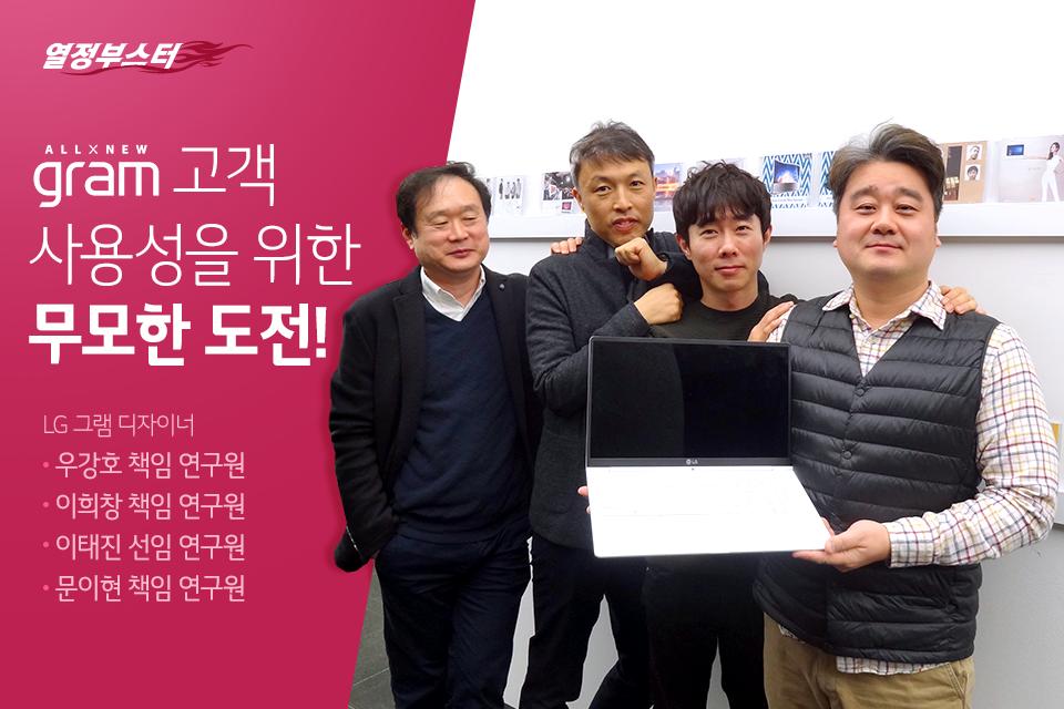 [열정부스터] LG 그램 디자인 스토리