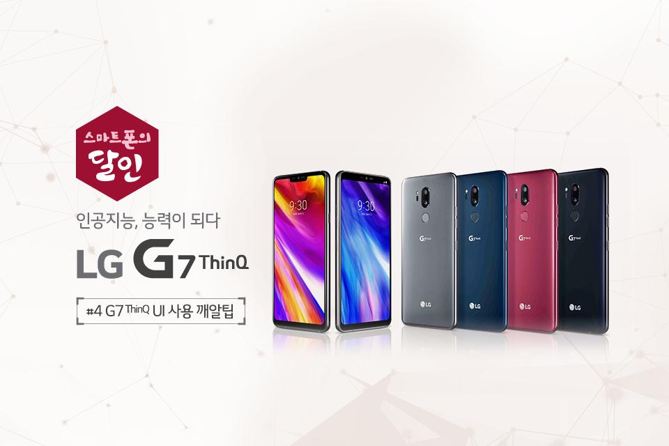 [스마트폰의 달인] #4 G7 씽큐 사용 꿀팁