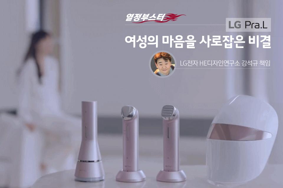 [열정부스터] LG 프라엘 디자인 스토리