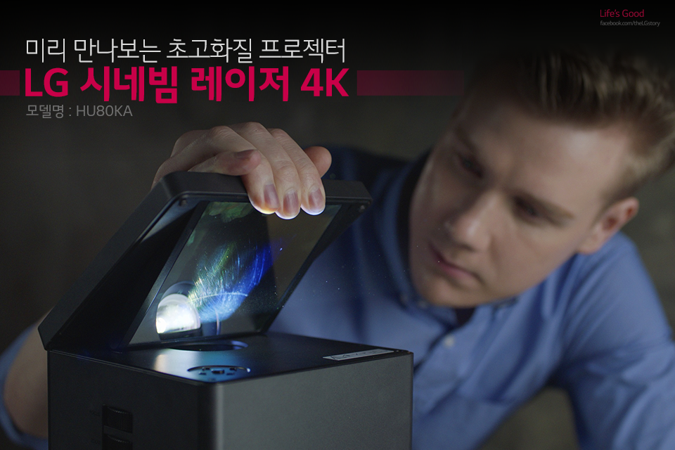 LG 시네빔레이저 4K 알려드립니다