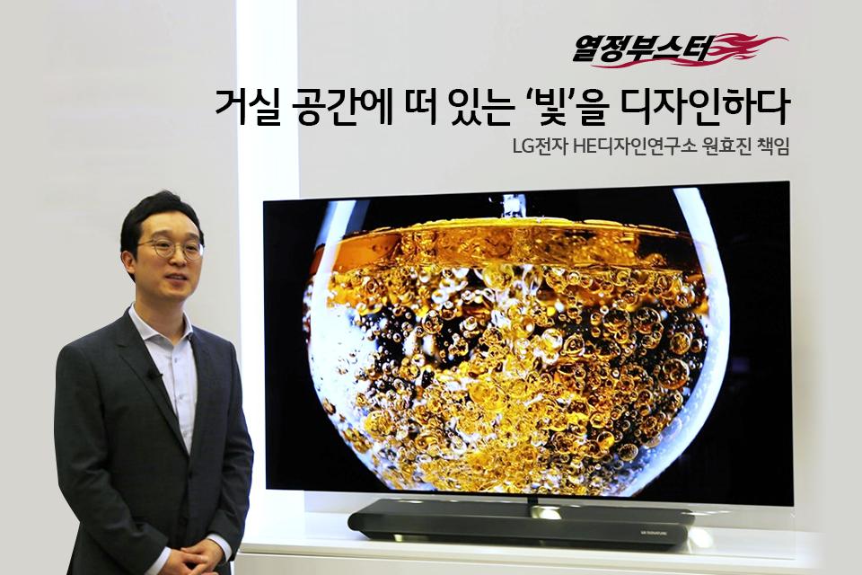 [열정부스터] LG 올레드 TV 디자인 스토리