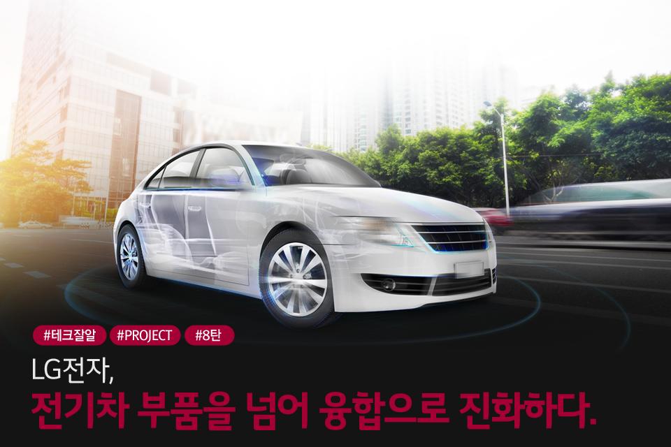 [테크잘알 프로젝트] 전기차 부품을 넘어 융합으로 진화하다