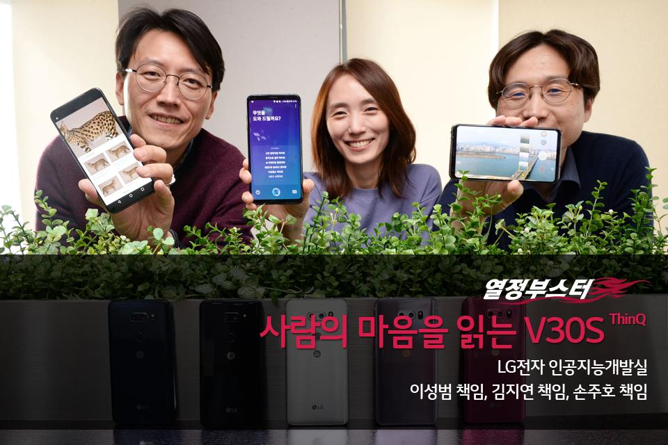 [열정부스터] LG V30S 개발자 인터뷰