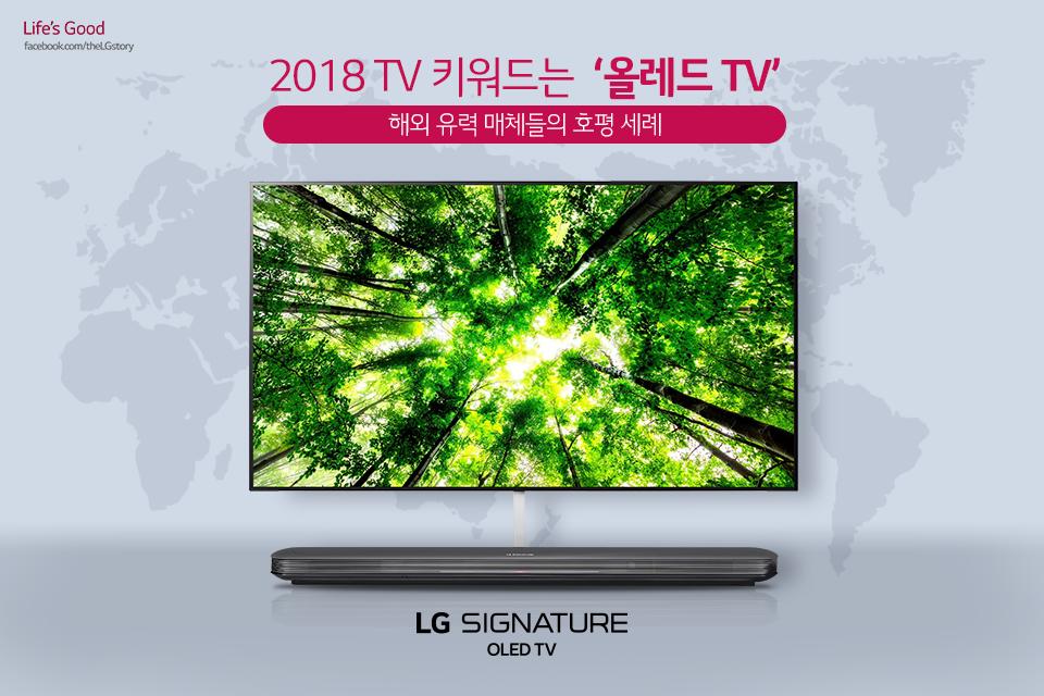 CES 2018 최고의 TV로 LG 올레드 TV 선정