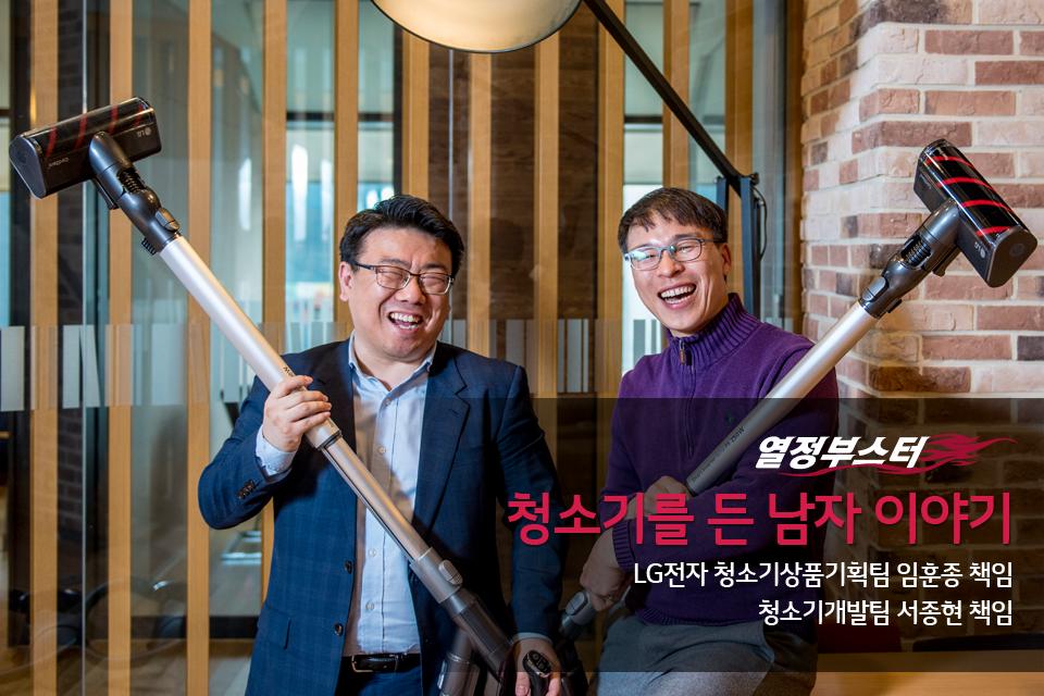 [열정부스터] LG 코드제로 T9 개발 뒷이야기