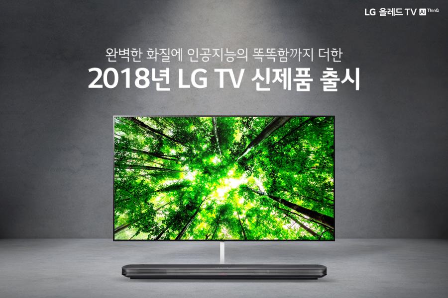 LG 올레드 TV AI 씽큐 출시